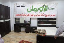 Photo of معرض لتوزيع قطع الأثاث والأجهزة الكهربائية بالمجان على محدودي الدخل بكفر الدوار