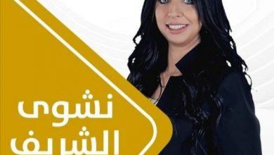 """Photo of الإعلامية نشوى الشريف"""" تكشف ابرز المحاور ببرنامجها الانتخابي لمجلس النواب"""