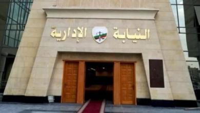 Photo of النيابة الإدارية تحيل 6 من كبار مسئولي وزارة التجارة للمحاكمة