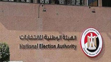 Photo of الهيئة الوطنية تؤكد عدم صحة وقف انتخابات مجلس النواب واتمامها فى موعدها