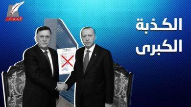 Photo of أكاذيب تركيا .. تقرير يكشف مخططات أردوغان في المنطقة وشرق المتوسط