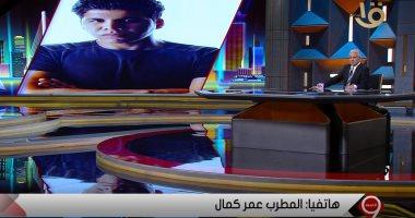 Photo of عمر كمال: جمهور تونس لم يقبل بنت الجيران بدون خمور وحشيش