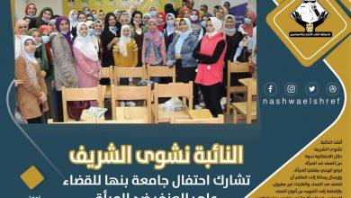 Photo of النائبة نشوي الشريف تلقي ندوة عن العنف ضد المرأة بجامعة بنها