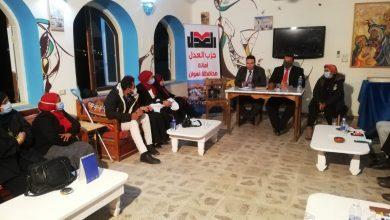 Photo of اللقاء الأول لقيادات حزب العدل بأسوان