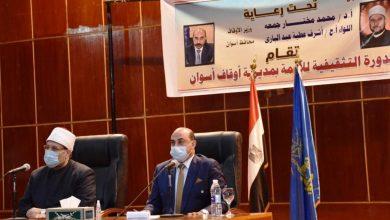 Photo of وزير الأوقاف ومحافظ أسوان يحضران ختام فعاليات الدورة التثقيفية للأئمة