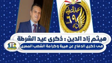 Photo of هيثم زاد الدين : ذكرى عيد الشرطة هى ذكرى الدفاع عن هيبة وكرامة الشعب المصرى