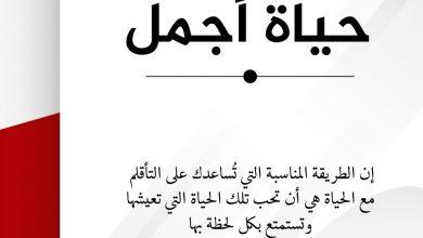 Photo of الكاتب سعيد عبد الغفار يستعد لطرح«حياة أجمل»بالقاهرة للكتاب
