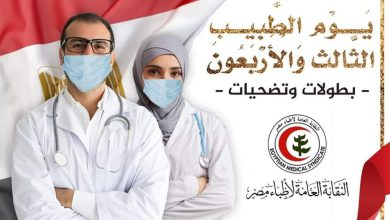 Photo of احتفال يوم الطبيب تحت رعايه الرئيس عبدالفتاح السيسي
