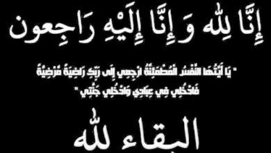 Photo of عزاء واجب لعائله آل توفيق