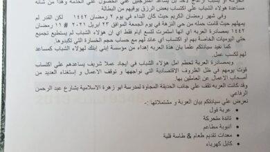 Photo of رئيس حى النزهة يحارب الشباب