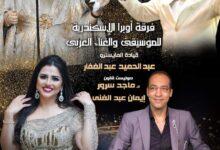 Photo of ذكرى الفنانة وردة على مسرح أوبرا دمنهور الجمعة القادمة
