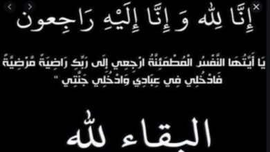 Photo of حزب مصرالحديثة ينعى وفاة شقيقة زوجة امين مساعد الشباب