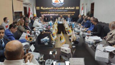 Photo of ننشر نص بيان تحالف الاحزاب المصرية بشأن الاستراتيجية المصرية لحقوق الانسان
