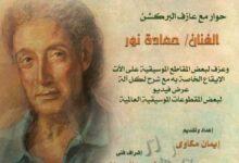 Photo of معزوفات موسيقية على الٱلات الإيقاعية في نادي فنون الأوبرا والحضور مجاني