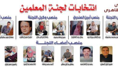 Photo of انتخاب هيئة مكتب لجنة المعلمين بنادي المصرى القاهرة