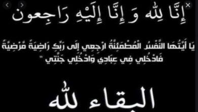 """Photo of """"قريطم"""" ينعي وفاة شقيقة اللواء يحيي عيسوي وكيل  تشريعية النواب"""